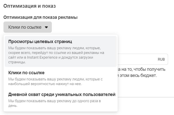 7 ошибок в рекламе в Facebook, которые сливают бюджет, изображение №4
