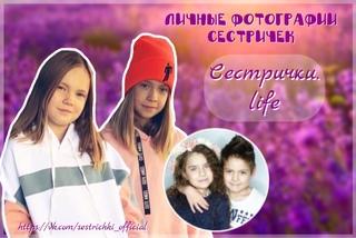 Личные фотографии Сестричек