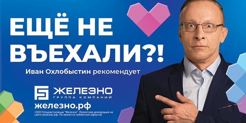 Креативы с Иваном Охлобыстиным в 2019 и 2020 годах