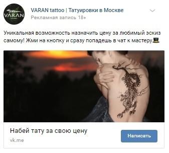 Кейс: 1113 обращений по 51,5 рублей для московского тату мастера, изображение №20