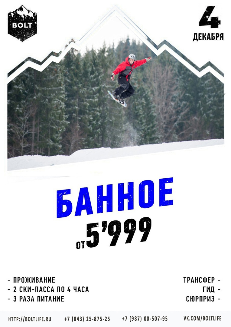 Афиша Банное всё ВКЛЮЧЕНО! 4.12.-7.12.2020