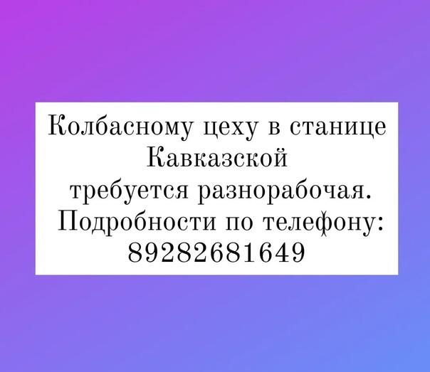 Колбасному цеху в станице Кавказской требуется раз...