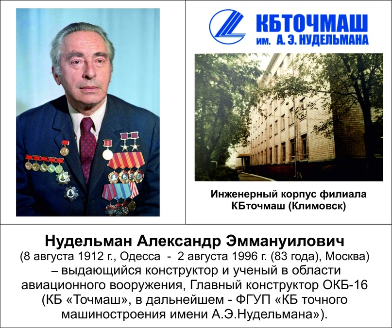 История в лицах к Дню космонавтики. Л.Л. Ташкеев, изображение №2