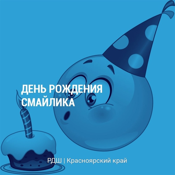 Сегодня очень необычный день, ведь 19-го сентября день рождения Смайлика