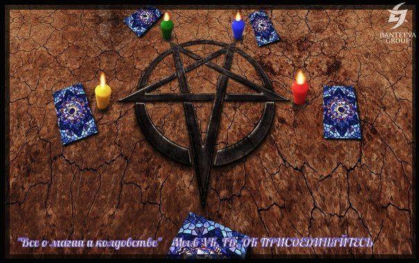 Ритуал «Пентаграмма желаний» от экстрасенса Надежды Фёдоровой