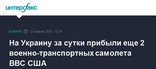 На Украину за сутки прибыли еще 2 военно-транспортных самолета ВВС США