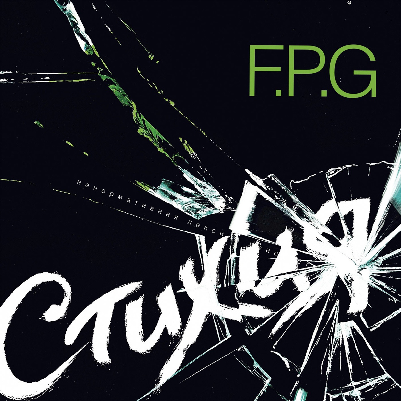 F.P.G. album Стихия