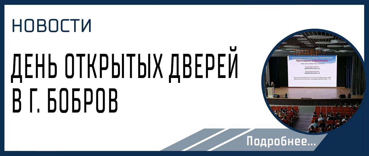 ДЕНЬ ОТКРЫТЫХ ДВЕРЕЙ В Г. БОБРОВ