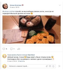 Кейс суши-маркета «Кухня солнца», изображение №26