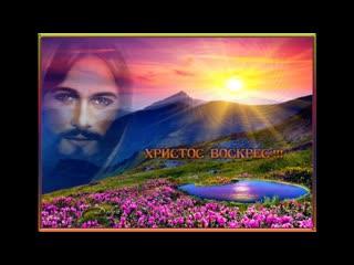 Христос воскрес! Воистину воскрес! Автор Зоя Беликова
