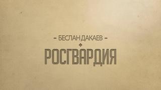Беслан Дакаев - Росгвардия