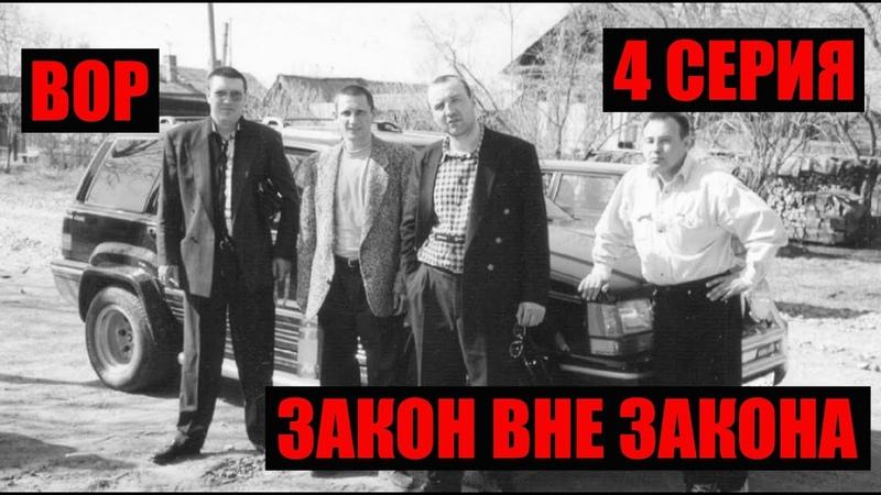 ВОР ЗАКОН ВНЕ ЗАКОНА 4 СЕРИЯ КРИМИНАЛЬНАЯ РОССИЯ