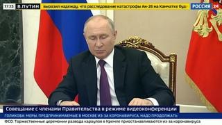 Президент Путин обсудил программу развития Кузбасса с членами правительства России
