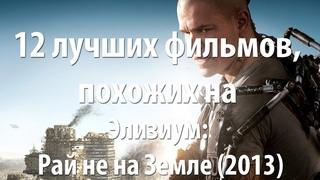 12 лучших фильмов, похожих на Элизиум: Рай не на Земле (2013)