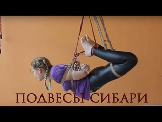 Шибари. Максим Калахари. Обучение подвесам. Tutorial Shibari Suspension