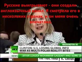 Хиллари Клинтон: США в информационной войне с Россией