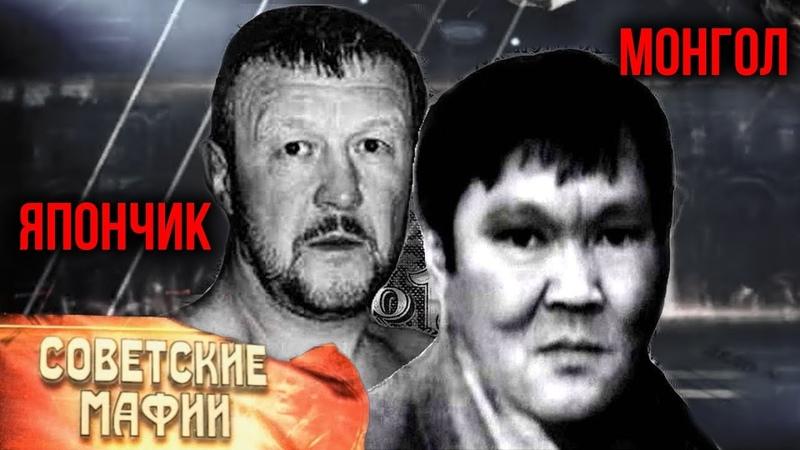 Банда Монгола Япончик Советские мафии @Центральное Телевидение