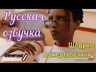 Щедрые Пожертвования 1 (brazzers, sex, porno, мамка, на русском, порно, мультики, 3d, аниме, хентай, хардкор, русская озвучка)