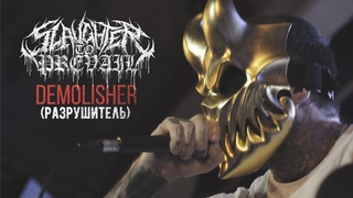 Slaughter To Prevail - DEMOLISHER