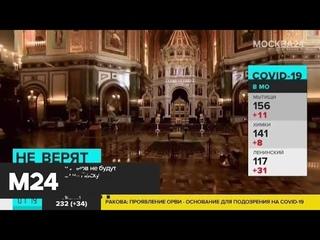 Большинство регионов не стали закрывать храмы на Пасху - Москва 24