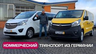 Opel Vivaro - Renault Trafic из Германии   Коммерческий транспорт