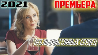 ФИЛЬМ очаровал всех! СРОЧНО СМОТРЕТЬ ВСЕМ ОТЕЛЬ СЧАСТЛИВЫХ СЕРДЕЦ Русские фильмы, сериалы 1080 hd