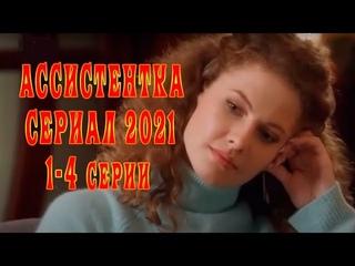Премьера! Сериал 2021 АССИСТЕНТКА 1-4 серии смотреть онлайн бесплатно в хорошем качестве HD!