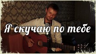 Я скучаю по тебе (С. Трофимов, cover под гитару)