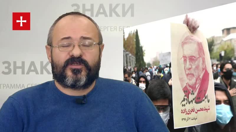 Убийство учёного ядерщика толкает Иран создать атомную бомбу И мстить ЗНАКИ Се