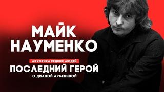 Майк Науменко // Последний герой с Дианой Арбениной // НАШЕ