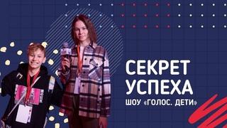 Секрет успеха шоу «Голос. Дети» / ШТИЗ