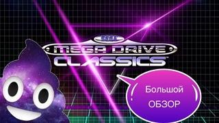САМЫЙ Честный Обзор Sega Mega Drive Classic PS4
