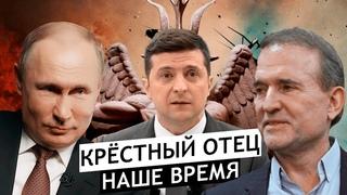 Виктор Медведчук сознательно идёт в тюрьму с прицелом на президентский пост