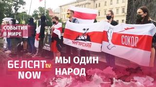 Акция солидарности беларусов во Львове