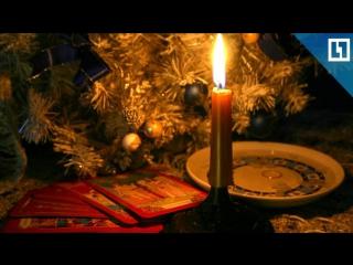 """""""Новогодний ритуал"""" на удачу"""