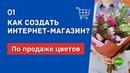 Как создать интернет-магазин цветов Как открыть свой цветочный интернет-магазин 1 PAVEL RIX