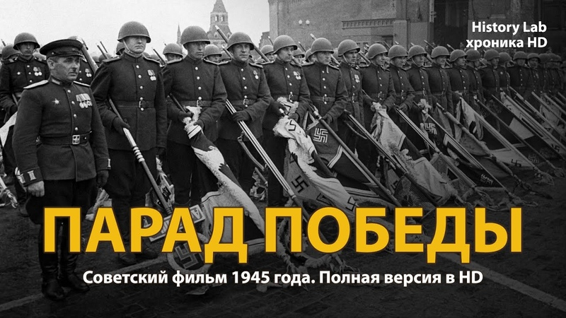 Парад Победы. Советский фильм 1945 года. Полная версия