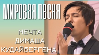 Заветная мечта юного Димаша  СБЫЛАСЬ ❗the dream of the young Dimash Kudaibergen