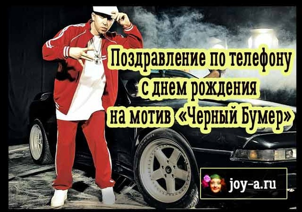 Поздравления по телефону москва