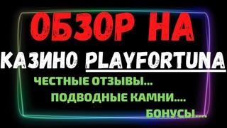 Обзор казино Play Fortuna бонусы и отзывы реальных игроков