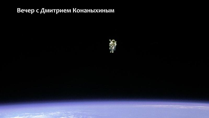 Вечер с Дмитрием Конаныхиным №26 ядерный Нуклон летит к Юпитеру Венера и таки Китай