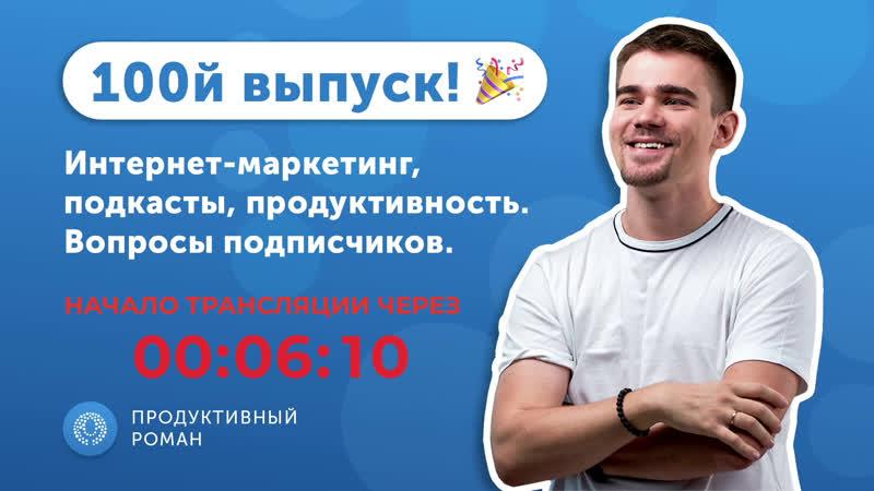 ПРОДУКТИВНЫЙ РОМАН 100 Юбилей Роман Рыбальченко отвечает на вопросы подписчиков