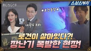 [메이킹] '로건이랑 연기를 처음 해봐요..' 투샷은 처음인 윤철과 로건의 장난기 넘치는 비하인드! #펜트하우스3  #SBScatch