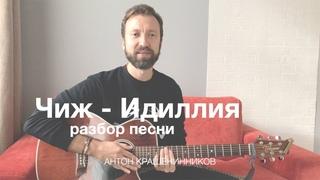 Как играть ЧИЖ - ИДИЛЛИЯ акустический вариант (разбор на гитаре, видео урок)