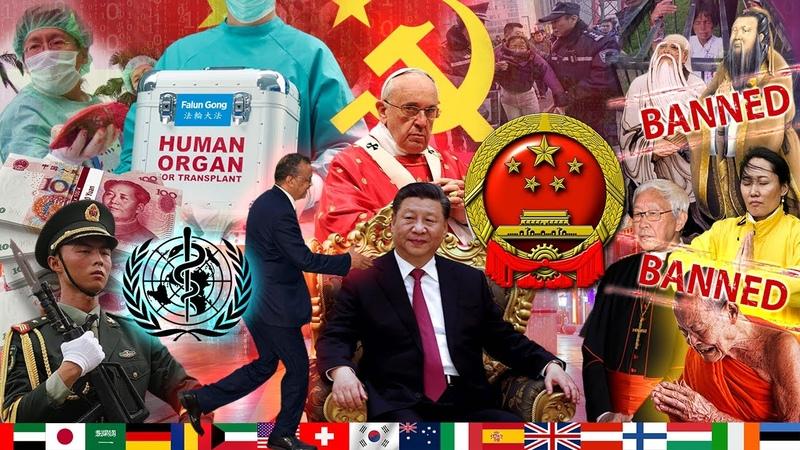 Альцион Плеяды 96 Коммунистический Китай Религиозные репрессии Иезуиты Ватикан Продажа органов