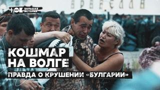 Последний круиз теплохода «Булгария». Правда о трагедии на Волге | ТОК