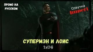 Супермен и Лоис 1 сезон 6 серия / Superman and Lois 1x06 / Русское промо