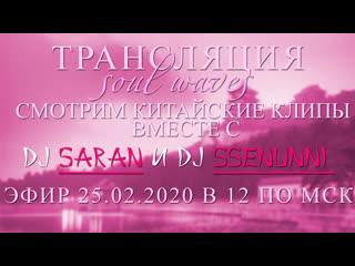 СМОТРИМ КИТАЙСКИЕ КЛИПЫ ВМЕСТЕ С  DJ SARAN и DJ SSENUNNI