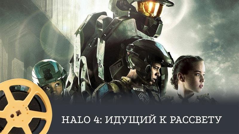 Halo 4 Идущий к рассвету фантастика боевик триллер Halo 4 Forward Unto Dawn