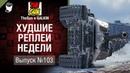 Лежебока - ХРН №103 - от TheGun и GALKIN World Of Tanks